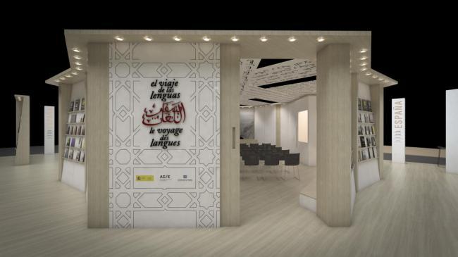 Los 'Campos de Níjar' llegan al Salón Internacional de la Edición y del Libro de Casablanca
